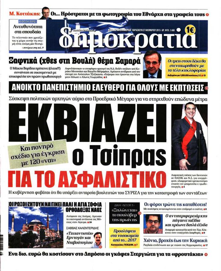 Εφημερίδα ΔΗΜΟΚΡΑΤΙΑ - Παρασκευή, 27 Νοεμβρίου 2015