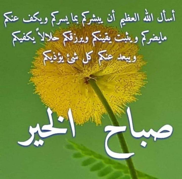 جمال الحياة لا تترك أي شيء في قلبك ضـد أحد سـامح وأغفر وتجاهل Beautiful Morning Messages Good Morning My Love Morning Wish