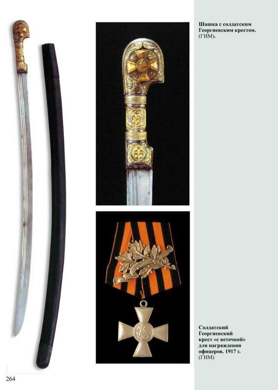 шашка с солдатским георгиевским крестом