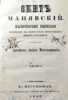 Антоний Любич Могильницкий. «Скит Манявский».