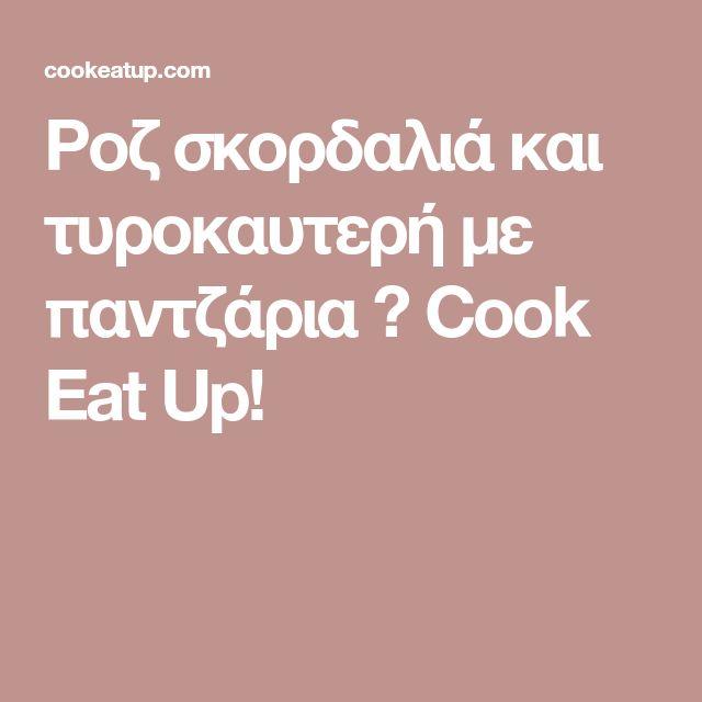 Ροζ σκορδαλιά και τυροκαυτερή με παντζάρια ⋆ Cook Eat Up!