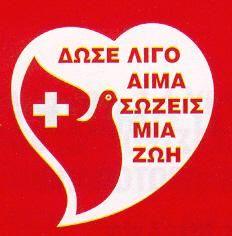 ΜΑΝΤΕΙΟ ΔΩΔΩΝΗΣ ΙΩΑΝΝΙΝΩΝ: Εθελοντική αιμοδοσία στο Κουτσελιό, την Τετάρτη 9 ...