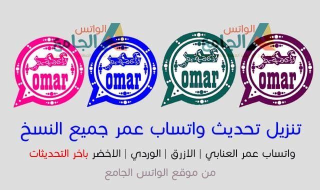 تحميل واتساب عمر 2020 الوردي والازرق والعنابي اخر اصدار بدون حظر Obwhatsapp Download App App Omar