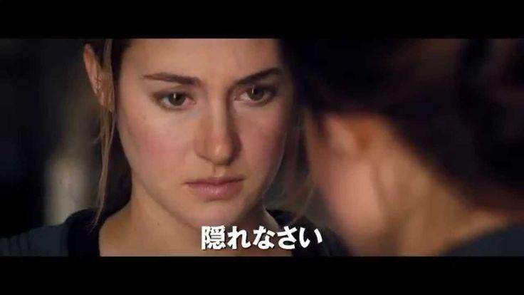 ダイバージェント(2014)本予告編