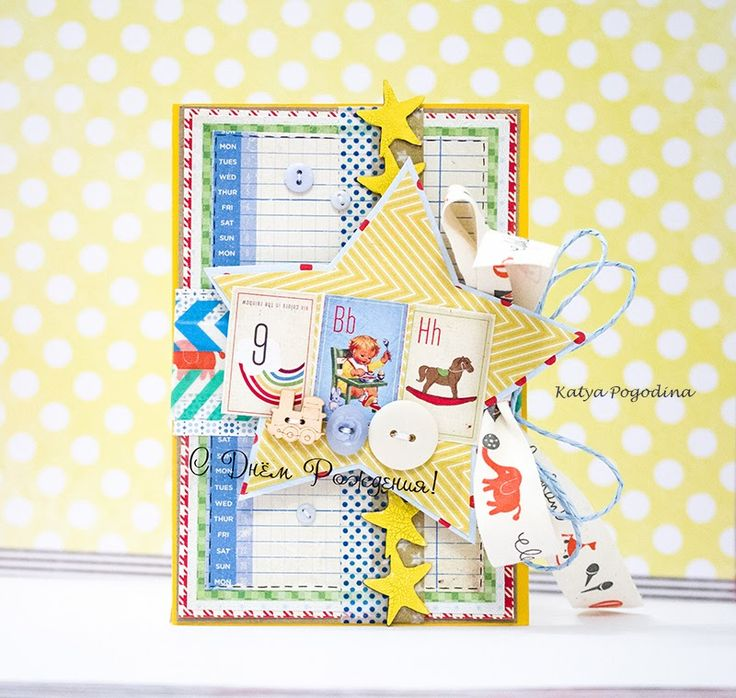 Лет совместной, детские дни рождения открытки скрапбукинг