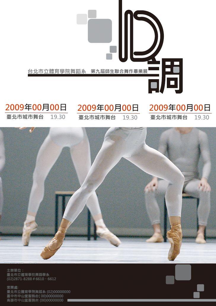 舞蹈演出海报02