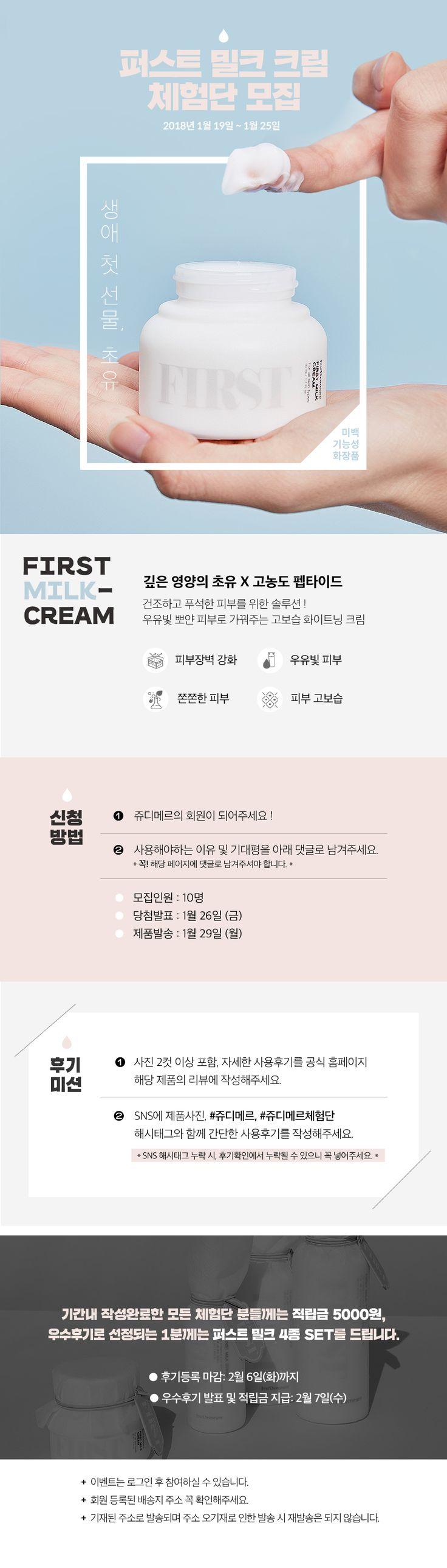 [jeu'demeure] web design detail information webpage layout cosmetic skincare brand cream event  쥬디메르 화장품 크림 이벤트 페이지 웹 디자인 @chloe__seul