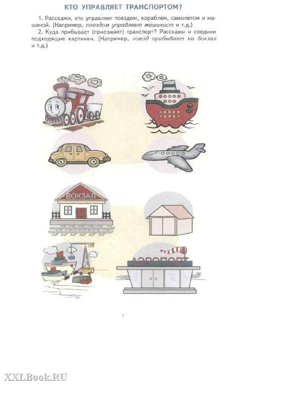 Детский сад № 84: Лексическая тема: транспорт.