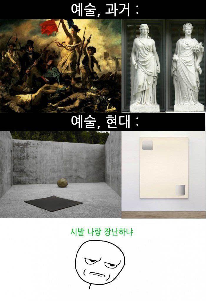 현대 예술에 일침.JPG | Daum 루리웹