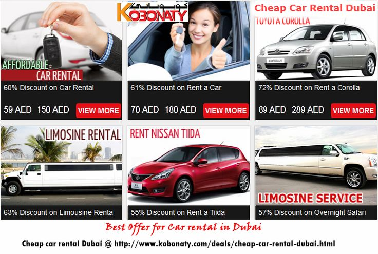 If you have plane for spend your holidays in Dubai, then you should hire a car, its best way to roaming in entire Dubai city. Have a look on kobonaty site cheap car rental coupons before hire your vehicle, they provides wide range and luxury vehicle car rental coupons. Save your money using Cheap Car Rental Dubai discount vouchers. Get your coupon @  http://www.kobonaty.com/deals/cheap-car-rental-dubai.html