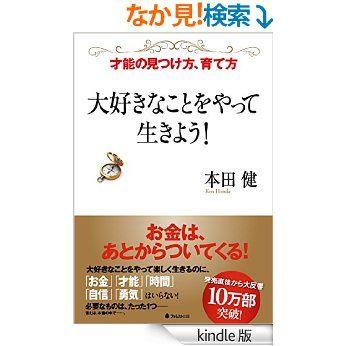Amazon.co.jp: 大好きなことをやって生きよう! eBook: 本田健: Kindleストア