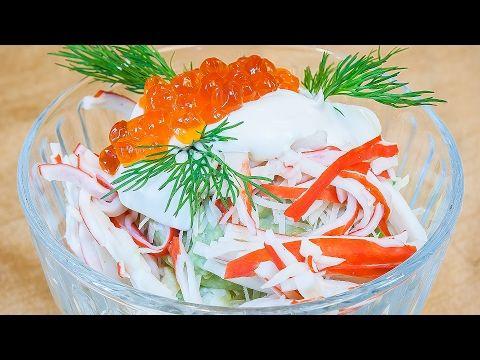 Салат с крабовыми палочками, яблоком и соусом из авокадо «Нежный февраль», очень вкусный рецепт! - YouTube
