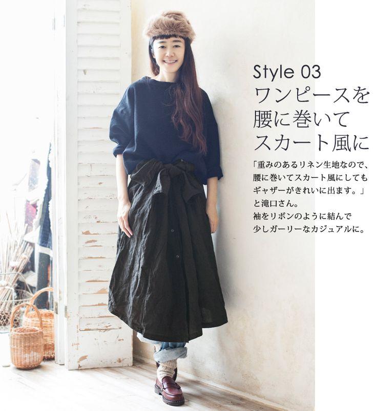 【 nest Robe / ネストローブ 】人気プレス滝口和代さん~リネンで楽しむ冬のカジュアル~