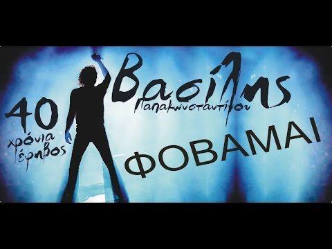 Βασίλης Παπακωνσταντίνου - Φοβάμαι - Πετρούπολη 40 χρόνια έφηβος - Official Video Live - YouTube