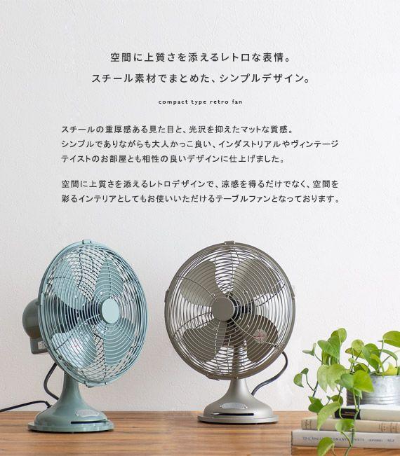 Retro Table Fan レトロテーブルファン 公式 北欧インテリア 家具の通販エア リゾーム 扇風機 インテリア 家具 デザイン家電