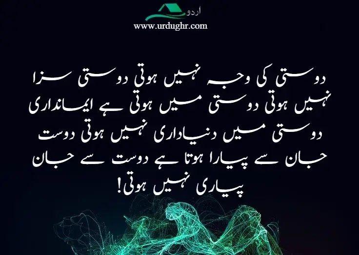46 Best Friendship Quotes In Urdu Dosti Quotes Friendship Quotes In Urdu Dosti Quotes Best Friendship Quotes