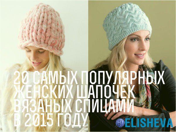 20 самых популярных женских шапочек вязаных спицами в 2015 году | Блог elisheva.ru