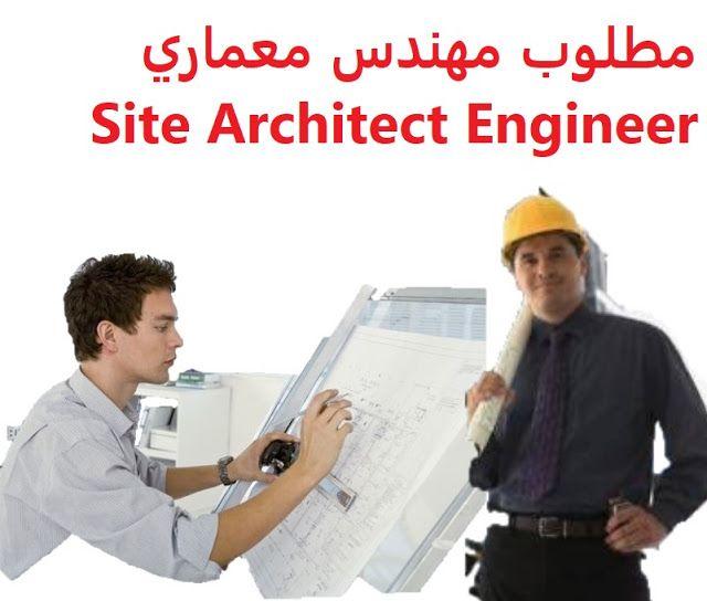 وظائف شاغرة في السعودية وظائف السعودية مطلوب مهندس معماري Field Engineer Engineering How To Plan