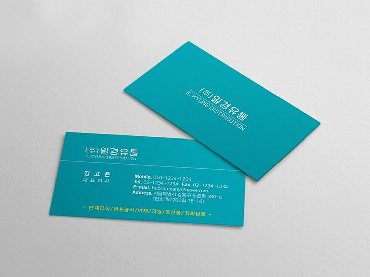 ilkyung distribution business card design 일경유통 명함 디자인 company businesscard