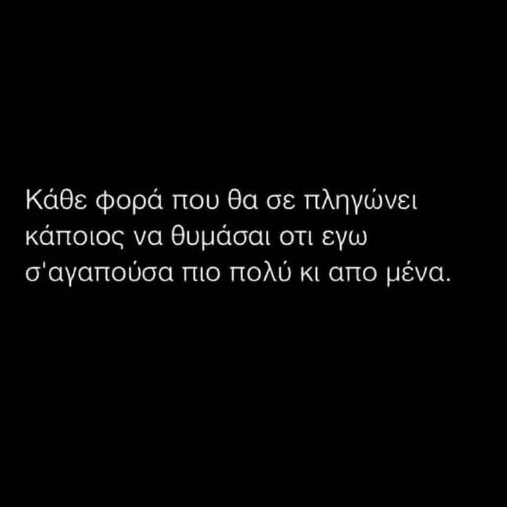 #να#θυμάσαι