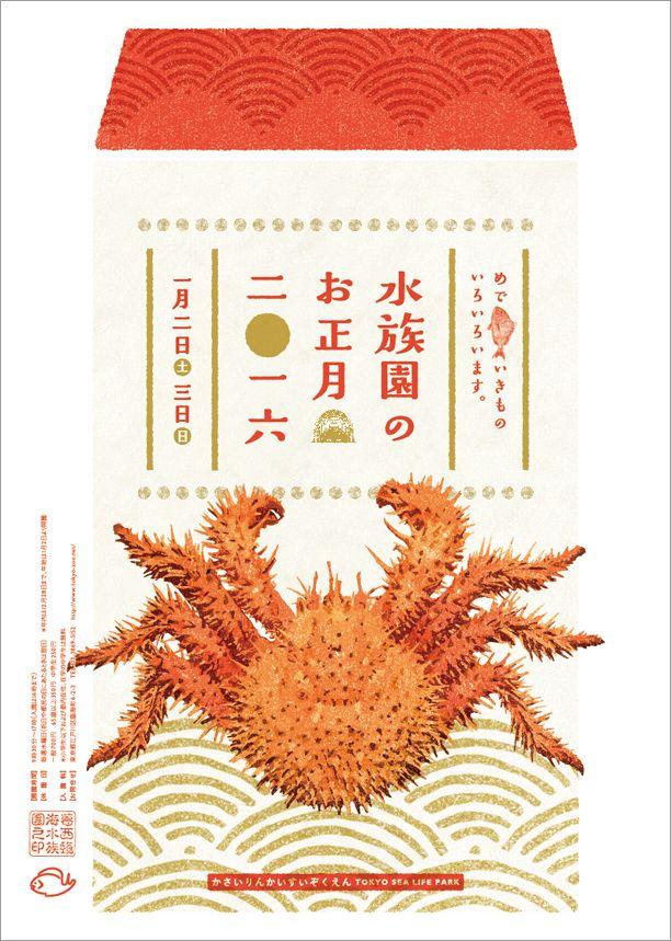 葛西臨海水族園の新年イベント(2016) | 東京ズーネット