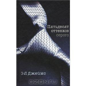 Книга Пятьдесят оттенков серого - купить книжку пятьдесят оттенков серого от Э. Л. Джеймс в книжном интернет магазине OZON.ru с доставкой по...