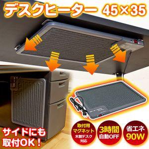 暖房器具パネルヒーターこたつデスクデスクこたつ遠赤外線なしデスクヒーター45×35フラットヒーター薄型こたつオフィス暖かい便利こたつコタツコタツテーブルデスク