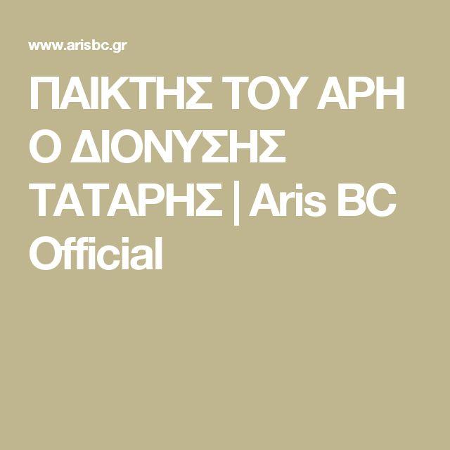 ΠΑΙΚΤΗΣ ΤΟΥ ΑΡΗ Ο ΔΙΟΝΥΣΗΣ ΤΑΤΑΡΗΣ   Aris BC Official