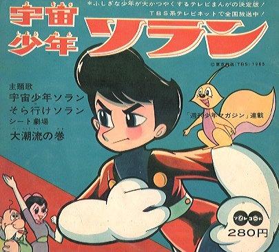 Wrapping the Anime: UCHU SHONEN SORAN 宇宙少年ソラン (Soran, il ragazzo spaziale), TCJ, fantascienza, 96 episodi, 4/5/1965 - 28/2/1967