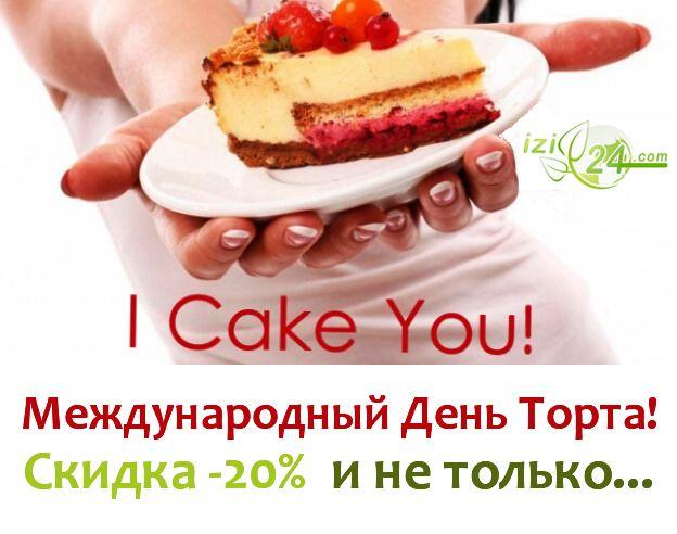 Поздравляем Вас с Международным Денем Торта!    В честь такого праздника дарим Вам купон на скидку -20% по коду FBONLY  Так же не забывайте о скидке -10% при первом заказе, код купона: FIRST  Обращаем Ваше внимание, что в/у скидки действуют на любой товар.  Приятных Вам покупок и крепкого здоровья!    Тортовым сладкоежкам на заметку  Необходимый организму минерал - хром снизит тягу к сладкому!  http://izi24.com/ru/home/29-khrom-ot-naturalfactors.html  Зачастую наращиванию веса способствует…