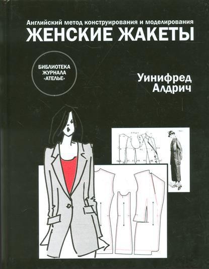 Женские жакеты. Английский метод конструирования и моделирования