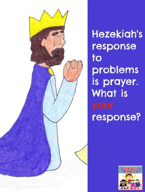 Hezekiah's response to problems is prayer.  What is yours?