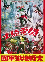 """Movie Poster of """"The Super Rider"""" (閃電騎士大戰地獄軍團) the third and last of the Taiwanese Super Riders film, produced by Tong Hsing Company Limited in 1976.   It is an amalgamation of the two TOEI Japanese Kamen Rider movies - Kamen Rider vs. Shocker (1972) and Kamen Rider vs. Hell Ambassador (1972)."""