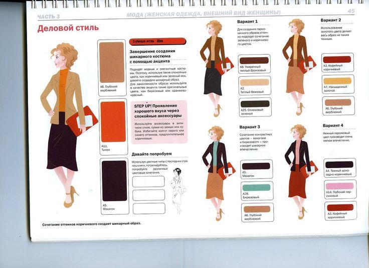 цветосочетаний в деловой одежде по цветотипам:  осень