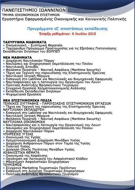 Proslipsis.gr: καθημερινή εφημερίδα για την απασχόληση και την εκπαίδευση