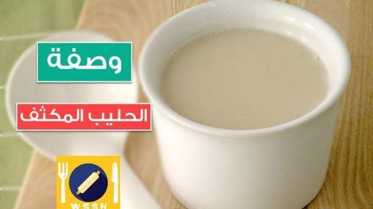 طريقة عمل الحليب المحلى والمكثف طريقة سهلة وسريعة واقتصادية 🍫👌👌
