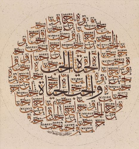 Desertrose Turkish Islamic Calligraphy Art By Ottoman