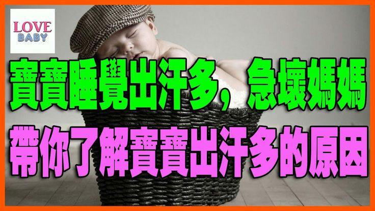 寶寶晚上睡覺多汗怎麼辦Baby sleep at night sweating how to do夜に赤ちゃんの睡眠は行う方法発汗します|育兒秘籍|寶寶|母嬰|嬰兒|LoveBaby愛貝貝 https://youtu.be/YzzCcpbNF3c#LoveBaby爱贝贝 #育兒秘籍 #科學育兒 #育兒寶典 #科学育儿 #育儿宝典 #育儿秘籍