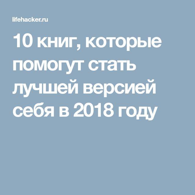 10 книг, которые помогут стать лучшей версией себя в 2018 году