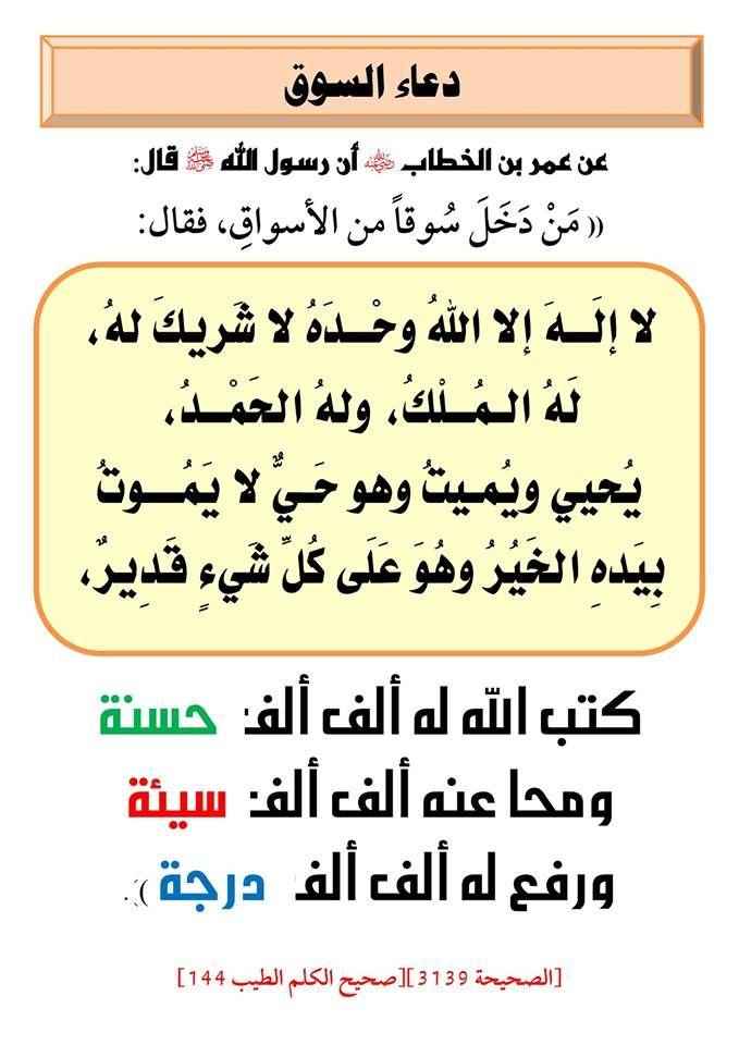 Pin By ديني الاسلام On Islam الاسلام Salaah Hadith Sharif Quran