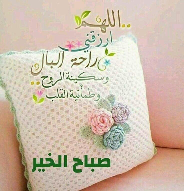 اللهم ارزقنا راحة البال Good Morning Arabic Greetings Good Morning