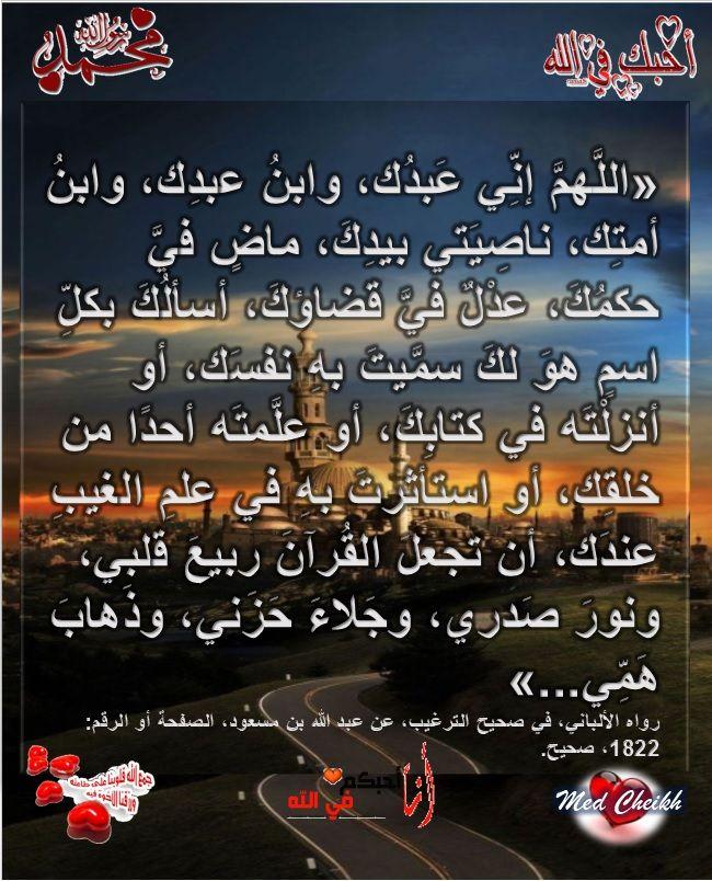 من الأدعية المأثورة عن النبي صلى الله عليه وسلم Arabic Calligraphy Calligraphy Arabic