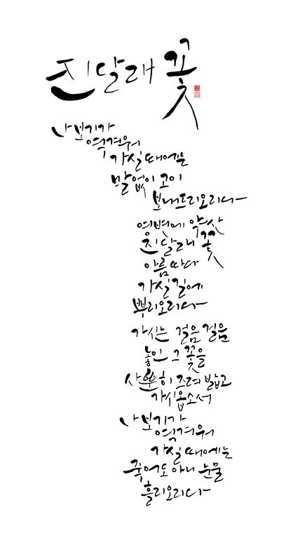 calligraphy_진달래꽃_김소월
