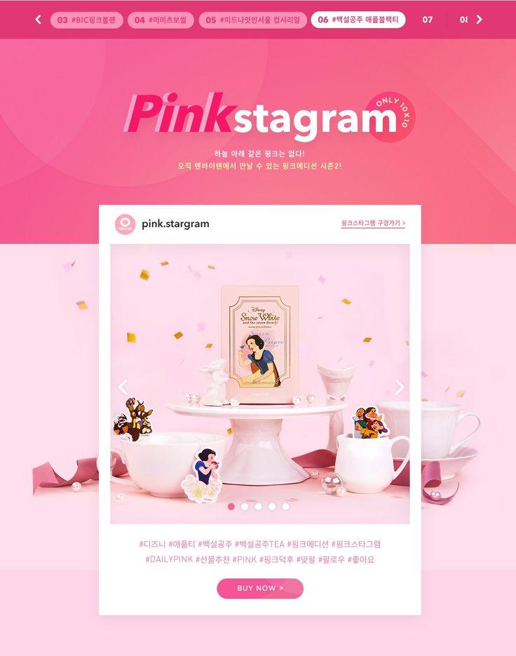 [텐바이텐] pinkstagram2
