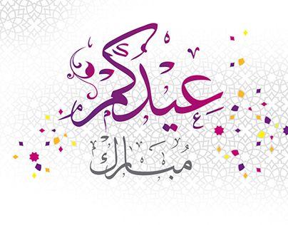 Eid Al Adha Greeting Card #hajj2015  #hajjmubarak #eiduladha www.alraheemacademy.weebly.com