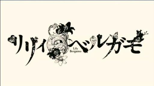 リリィベルガモ ロゴ