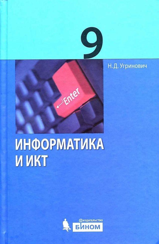 Учебник по информатике 9 класс угринович онлайн