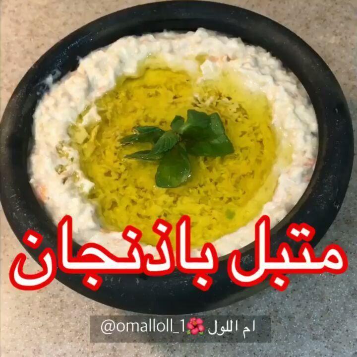 Chef S Instagram Video By Omalloll 1 Omalloll 1 متبل الباذنجان مرره لذيذ و سهل حتجربو In 2021 Cooking Food Grains