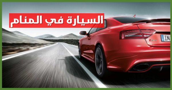 تفسير حلم السيارة ورؤية قيادة السيارة في المنام وشراؤها Car Insurance Car Insurance Tips Insurance