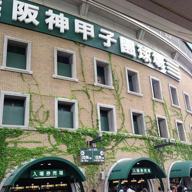 阪神甲子園球場 (Hanshin Koshien Stadium) : 西宮市, 兵庫県